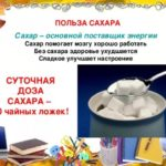 Чем полезен сахар?