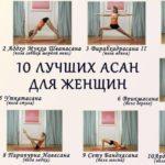 Упражнения фитнес йоги для стройности и здоровья