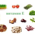 Чем полезен витамин Е для организма?