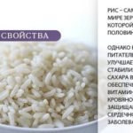 Польза риса, драгоценного зернышка, для организма