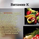 Важные витамины К для здоровья