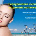 Гиалуроновая кислота для молодости кожи