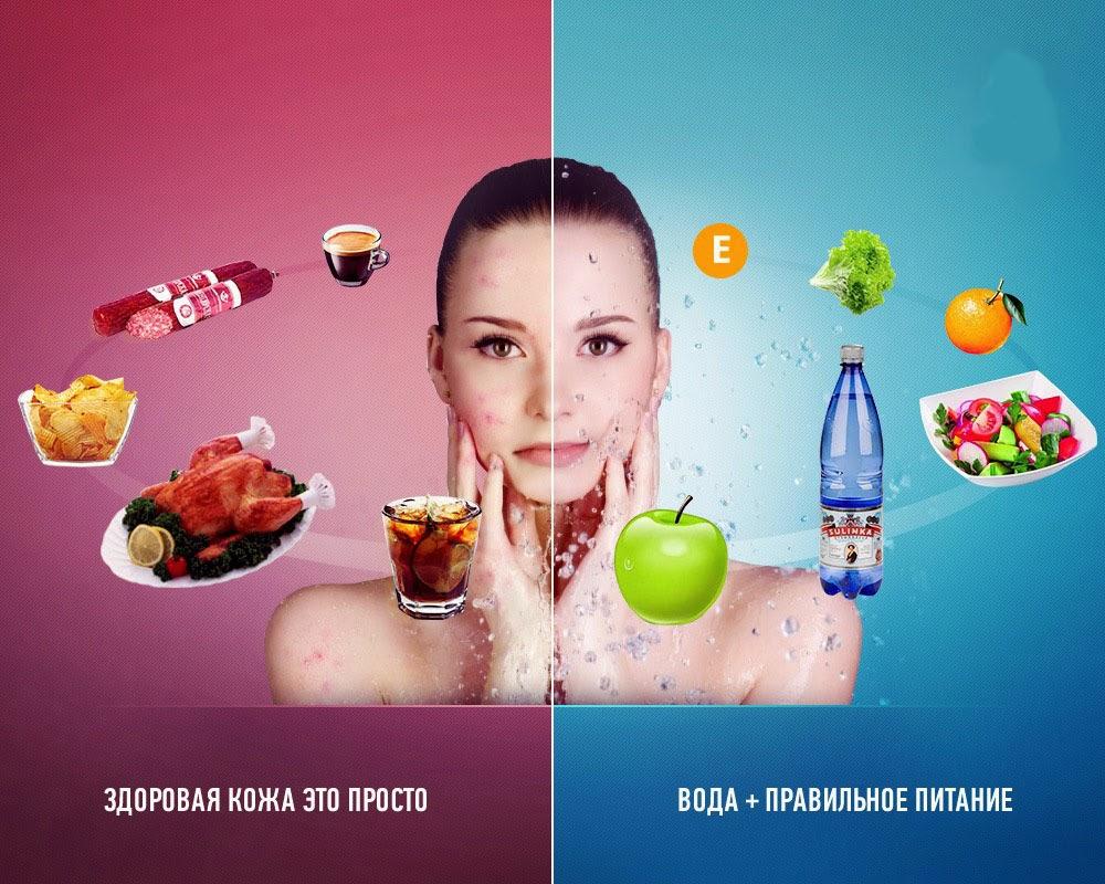 Здоровье кожи