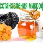 Травы для лечения дисбактериоза